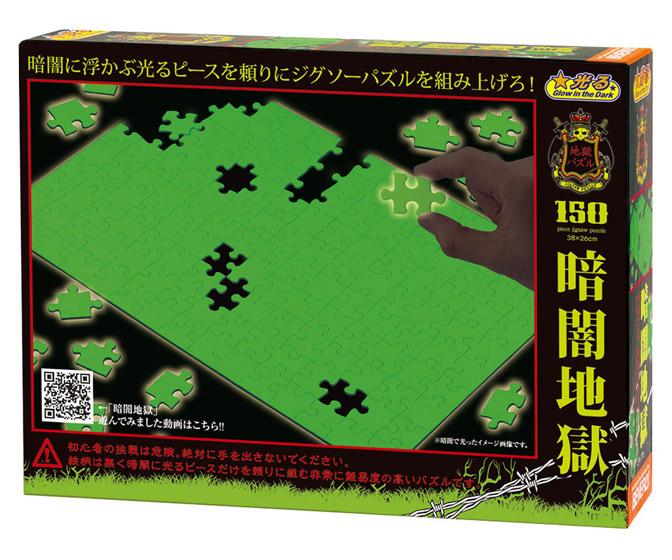 Glow in the Dark Jigsaw Puzzle