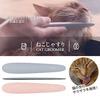 Cat Tongue Grooming Brush