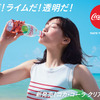 Coca-Cola Clear Lime