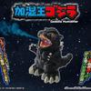 Godzilla Atomic Breath Humidifier