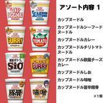 Nissin Cup Noodle Ramen-Flavored Sodas